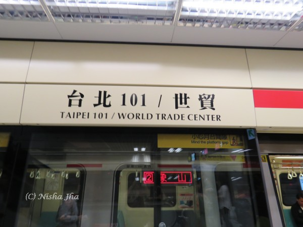 Taipei MRT @lemonicks.com